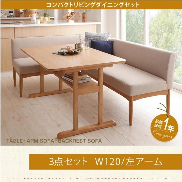 コンパクト リビングダイニングセット Roche ロシェ 3点セット(テーブル+ソファ1脚+アームソファ1脚) 左アーム W120ダイニングセット ダイニングテーブル 椅子 ソファー 食卓 セット