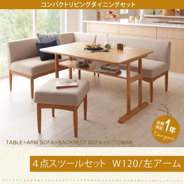 コンパクト リビングダイニングセット Roche ロシェ 4点セット(テーブル+ソファ1脚+アームソファ1脚+スツール1脚) 左アーム W120ダイニングセット ダイニングテーブル 椅子 ソファー 食卓 セット 4人用ダイニング