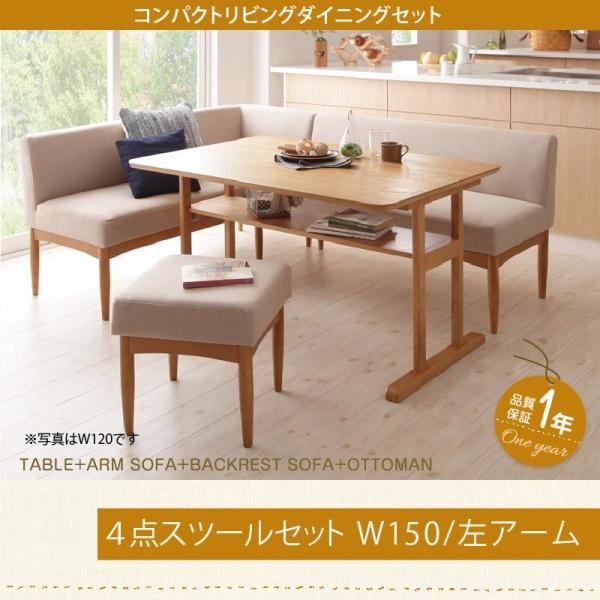 コンパクト リビングダイニングセット Roche ロシェ 4点セット(テーブル+ソファ1脚+アームソファ1脚+スツール1脚) 左アーム W150ダイニングセット ダイニングテーブル テーブル 椅子 ソファー 食卓 ベンチ セット