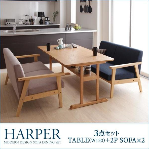 モダンデザイン ソファダイニングセット HARPER ハーパー 3点セット(テーブル+2Pソファ2脚) W150ダイニングセット テーブル ソファ 机 食卓テーブル ダイニング ファミリー