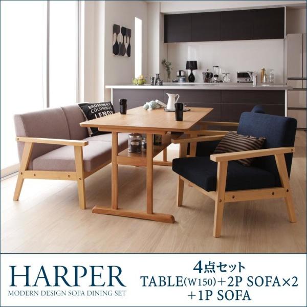 モダンデザイン ソファダイニングセット HARPER ハーパー 4点セット(テーブル+2Pソファ1脚+1Pソファ2脚) W150ダイニングセット テーブル ソファ 机 食卓テーブル ダイニング ファミリー