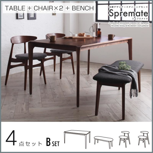 北欧デザイン 北欧 北欧デザイナーズダイニングセット Spremate シュプリメイト 4点セット(テーブル+チェア2脚+ベンチ1脚) W150ダイニングセット ダイニング テーブル 椅子 机 食卓 チェア