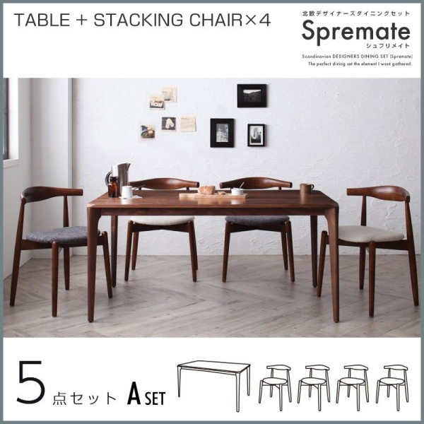 北欧デザイン 北欧 北欧デザイナーズダイニングセット Spremate シュプリメイト 5点セット(テーブル+チェア4脚) スタッキングチェア W150ダイニングセット ダイニング テーブル 椅子 机 食卓 ダイニングテーブルセット ダイニングテーブル イス・チェア