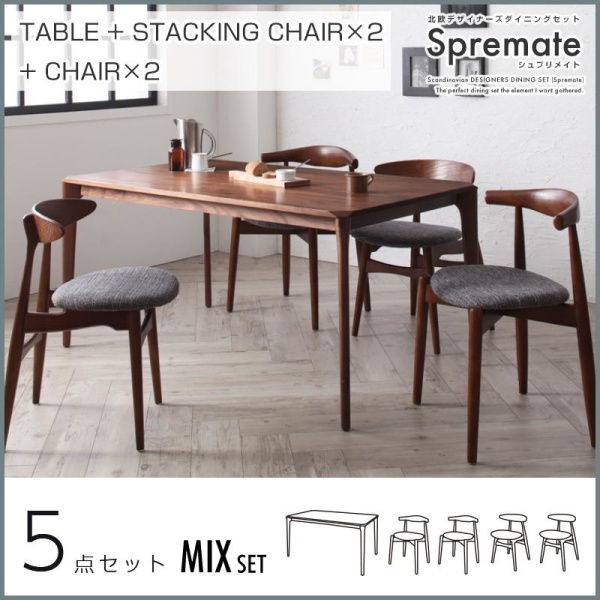 北欧デザイン 北欧 北欧デザイナーズダイニングセット Spremate シュプリメイト 5点セット(テーブル+チェア4脚) ミックス W150ダイニングセット ダイニング テーブル 椅子 机 食卓 ダイニングテーブルセット ダイニングテーブル イス・チェア