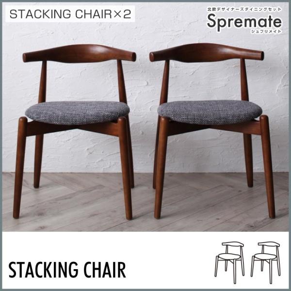 北欧デザイン 北欧 北欧デザイナーズダイニングセット Spremate シュプリメイト ダイニングチェア 2脚組 スタッキングチェア 椅子単品2脚セット 椅子単品 椅子 チェア チェアー 1人掛けチェア 一人掛け イス・チェア ダイニングチェア