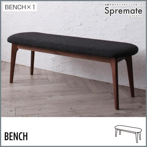 北欧デザイン 北欧 北欧デザイナーズダイニングセット Spremate シュプリメイト ベンチ 2P椅子単品 椅子 チェア チェアー ベンチ 2人掛けベンチ 二人掛けベンチ 二人掛け イス・チェア ダイニングベンチ ベンチシート