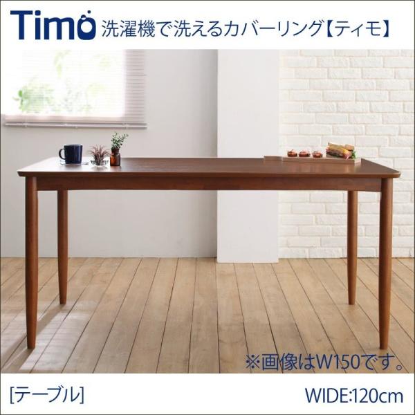 洗濯機洗い カバー交換 洗濯機で洗えるカバーリングチェア!ダイニングセット Timo ティモ ダイニングテーブル W120 テーブル単品 テーブルテーブル ダイニング 机 食卓 家族 ファミリー コンパクト