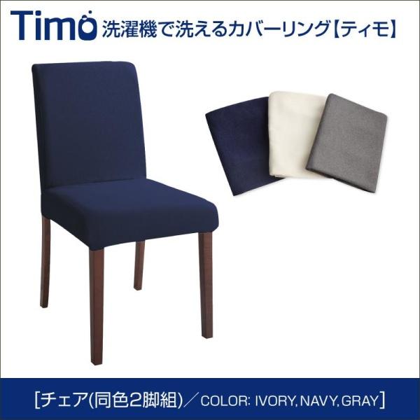 洗濯機洗い カバー交換 洗濯機で洗えるカバーリングチェア!ダイニングセット Timo ティモ ダイニングチェア 2脚組椅子単品 椅子のみ チェア ベンチ 一人掛け椅子 1人掛けチェアー 1人掛け