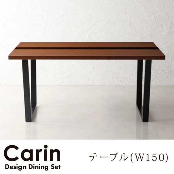 インダストリアル アーバンスタイル モダンデザイン デザインダイニングセット Carin カーリン ダイニングテーブル W150テーブル単品 テーブル 机 食卓 ダイニング ダイニングテーブル 木製 食卓テーブル 木製テーブル ダイニング ダイニングテーブル単体