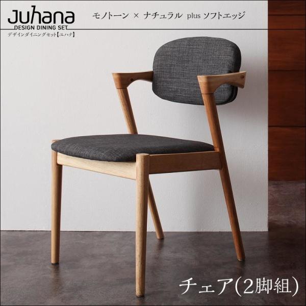 デザインダイニングセット Juhana ユハナ ダイニングチェア 2脚組 椅子2脚セット 椅子単品 椅子 1人掛け椅子 1人掛けチェア 1人掛けチェア 一人掛け イス・チェア ダイニングチェア