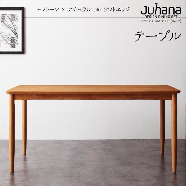 食卓 W150テーブル単品 食卓テーブル 木製 ダイニングテーブル デザインダイニングセット 木製テーブル ユハナ Juhana ダイニングテーブル ダイニング 机 ダイニングテーブル単体 テーブル