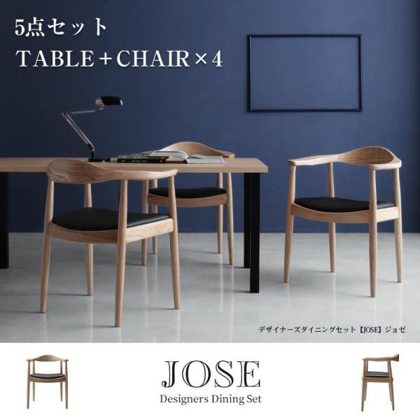 デザイナーズダイニングセット アーバンモダン JOSE ジョゼ 5点セット(テーブル+チェア4脚) W150ダイニングセット ダイニング テーブル 食卓 椅子 チェア チェアー 4人用 ダイニングテーブルセット ダイニングテーブル イス・チェア
