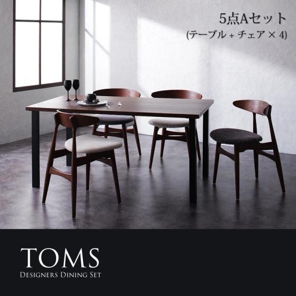 デザイナーズダイニングセット アーバンモダン TOMS トムズ 5点セット(テーブル+チェア4脚) スタンダードチェア W150ダイニングセット ダイニング テーブル 食卓4人用 ファミリー ダイニングテーブルセット ダイニングテーブル イス・チェア