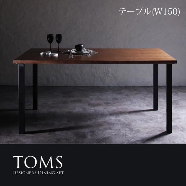 デザイナーズダイニングセット TOMS トムズ ダイニングテーブル W150テーブル単品 テーブル 食卓 机 ダイニングテーブル 木製 食卓テーブル 木製テーブル ダイニング ダイニングテーブル単体