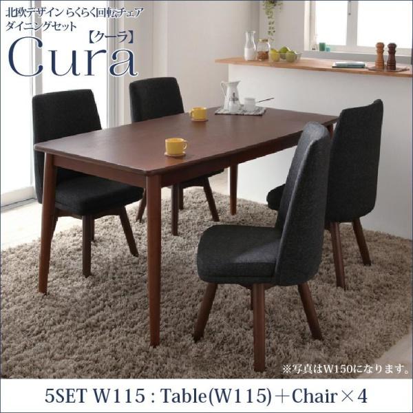 北欧デザイン らくらく回転チェアダイニング cura クーラ 5点セット(テーブル+チェア4脚) W115ダイニングセット テーブル 椅子 セット販売 4人用 4人用ダイニング