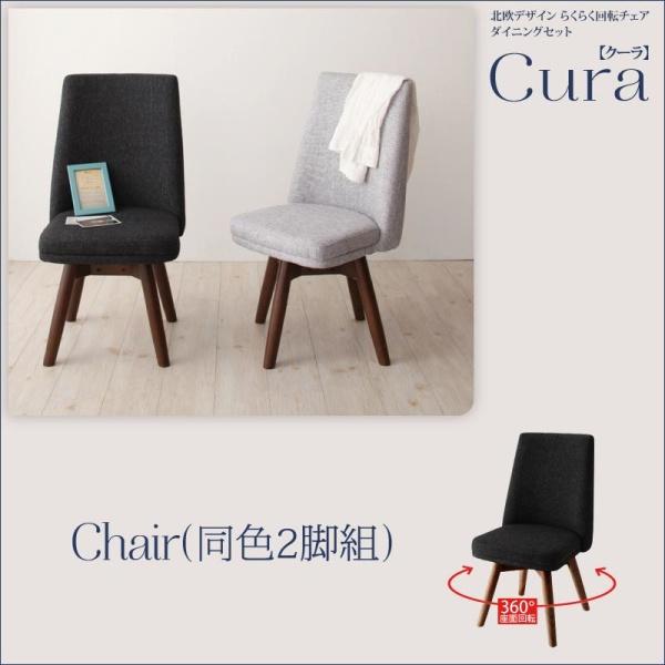 北欧デザイン らくらく回転チェアダイニング cura クーラ ダイニングチェア 2脚組椅子単品 椅子のみ チェア ベンチ