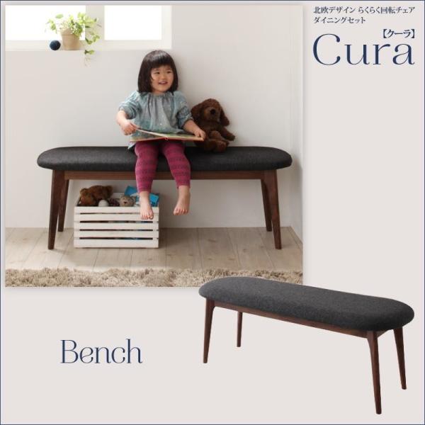 品質のいい 北欧デザイン らくらく回転チェアダイニング 椅子のみ cura クーラ ベンチ ベンチ 2P椅子単品 北欧デザイン 椅子のみ チェア ベンチ, Torreya:d30d6b26 --- clftranspo.dominiotemporario.com