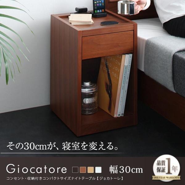コンセント・収納付きコンパクトサイズナイトテーブル Giocatore ジョカトーレ W30サイドテーブル ベッド ベッドサイド 寝室 ナイトテーブル