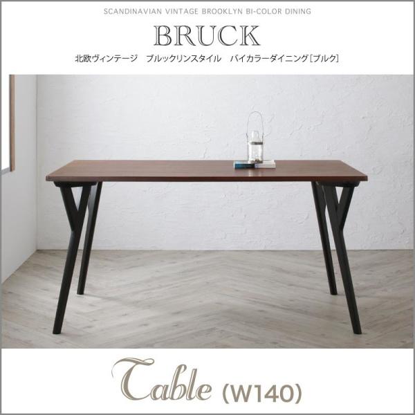 北欧ヴィンテージ ブルックリンスタイル バイカラーダイニング【BRUCK】ブルク/テーブル(W140)テーブル単品 テーブル 食卓 机 ダイニングテーブル 木製 食卓テーブル 木製テーブル ダイニング ダイニングテーブル単体