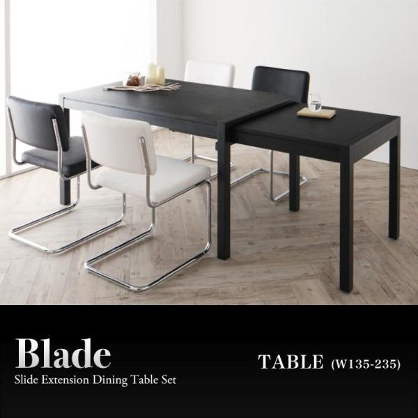 伸長テーブル 伸縮テーブル 北欧スタイル スライド伸縮テーブル ダイニング Blade ブレイド ダイニングテーブル W135-235テーブル単品 ダイニング 伸長テーブル 伸長式 伸縮 食卓 机 テーブル