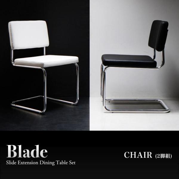 スライド伸縮テーブルダイニング Blade ブレイド ダイニングチェア 2脚組椅子単品 椅子 1人掛け椅子 1人掛けチェア イス・チェア チェアー 2脚セット 1人掛け椅子 1人掛けチェア イス・チェア チェアー
