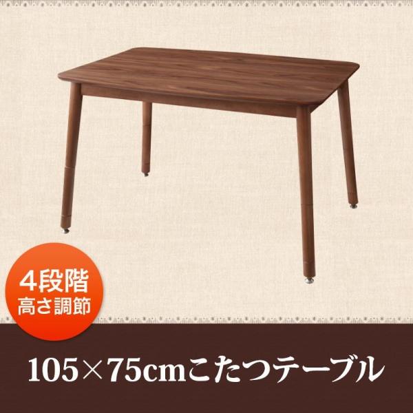 こたつ & ダイニング こたつもソファも高さ調節可能 リビング 北欧デザイン 北欧ダイニング Norden ノルデン ダイニングテーブル W105テーブル単品 テーブル 食卓 机 食卓テーブル ダイニング ダイニングテーブル