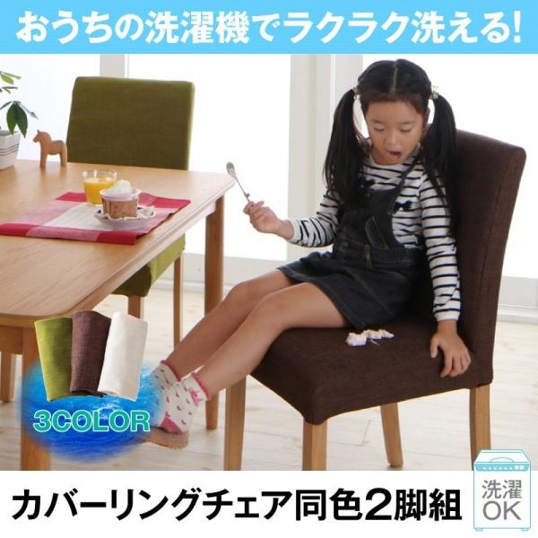 洗濯機洗い カバー交換 おうちの洗濯機でラクラク洗える! カバーリングダイニング Wash ウォッシュ ダイニングチェア 2脚組椅子 椅子のみ チェア ベンチ 一人掛け椅子 1人掛けチェアー 1人掛け