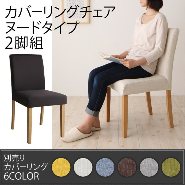 洗濯機洗い カバー交換 衛生的 季節によってカラーを変えられる! カバーリングダイニング Kleur クルール ダイニングチェア 2脚組椅子 椅子のみ チェア ベンチ 一人掛け椅子 1人掛けチェアー 1人掛け