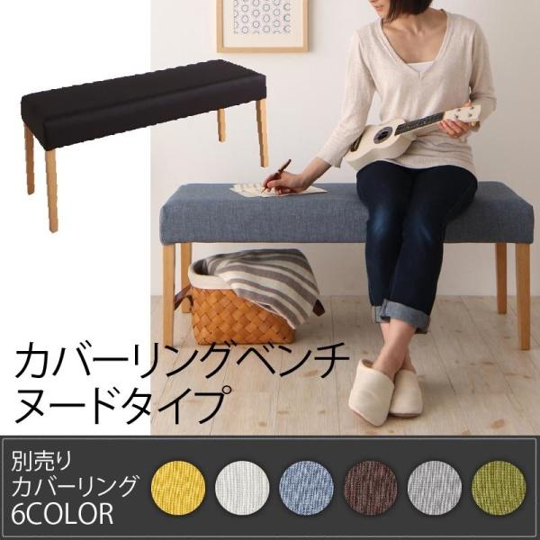 洗濯機洗い カバー交換 衛生的 季節によってカラーを変えられる! カバーリングダイニング Kleur クルール ベンチ 2P椅子単品 椅子のみ チェア ベンチ
