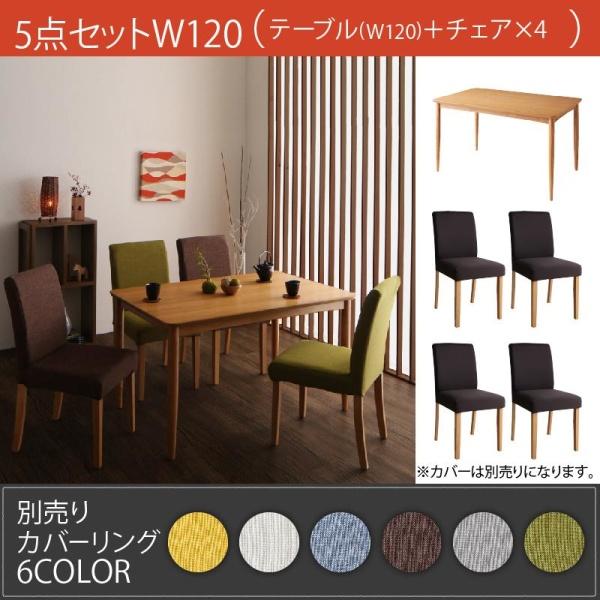 テーブル カバー交換 衛生的 クルール Kleur セット販売 椅子 5点セット(テーブル+チェア4脚) 季節によってカラーを変えられる! 洗濯機洗い 4人用ダイニング カバーリングダイニング W120ダイニングセット 4人用