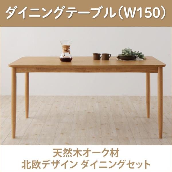 天然木オーク材 北欧デザイン ダイニングセット Sonatine ソナチネ ダイニングテーブル W150テーブル単品 テーブル 食卓 机 ダイニングテーブル 木製 食卓テーブル 木製テーブル ダイニング ダイニングテーブル単体