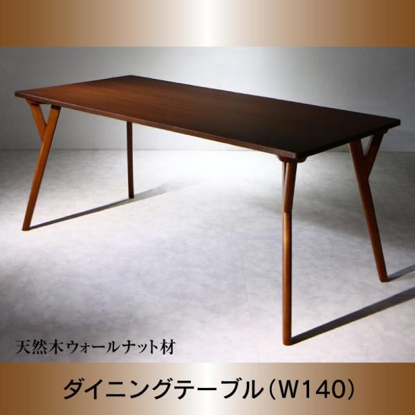 北欧デザイン 北欧 天然木ウォールナット材 モダンデザインダイニング WAL ウォル ダイニングテーブル W140テーブル単品 テーブル 机 食卓 ダイニング ダイニングテーブル 木製 食卓テーブル 木製テーブル ダイニング ダイニングテーブル単体