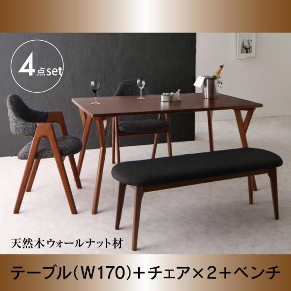 北欧デザイン 北欧 天然木ウォールナット材 モダンデザインダイニング WAL ウォル 4点セット(テーブル+チェア2脚+ベンチ1脚) W170ダイニングセット ダイニング テーブル 椅子 机 食卓 ダイニングテーブルセット ダイニングテーブル イス・チェア