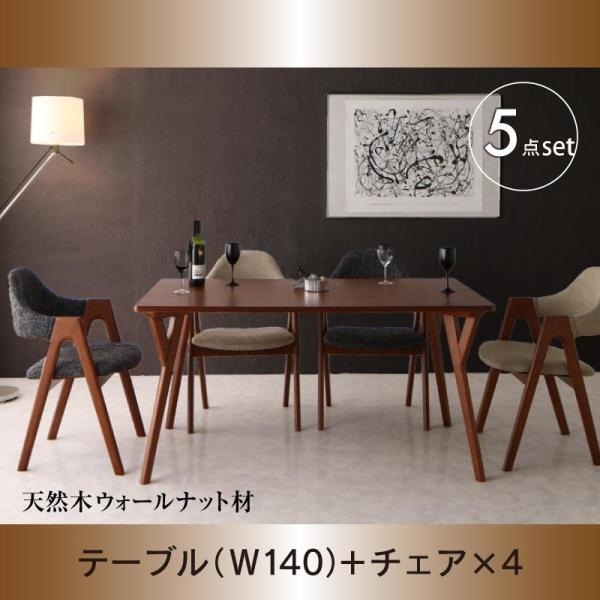 北欧デザイン 北欧 天然木ウォールナット材 モダンデザインダイニング WAL ウォル 5点セット(テーブル+チェア4脚) W140ダイニングセット ダイニング テーブル 椅子 机 食卓 ダイニングテーブルセット ダイニングテーブル イス・チェア