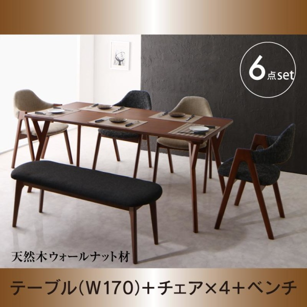 北欧デザイン 北欧 天然木ウォールナット材 モダンデザインダイニング WAL ウォル 6点セット(テーブル+チェア4脚+ベンチ1脚) W170ダイニングセット ダイニング テーブル 椅子 机 食卓 ダイニングテーブルセット ダイニングテーブル イス・チェア