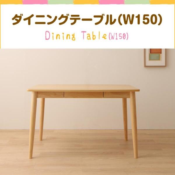 ファミリー向け タモ材 ハイバックチェア ダイニング Uranus ウラノス ダイニングテーブル W150テーブル単品 テーブル 机 食卓 ダイニング ダイニングテーブル 木製 食卓テーブル 木製テーブル ダイニング ダイニングテーブル単体