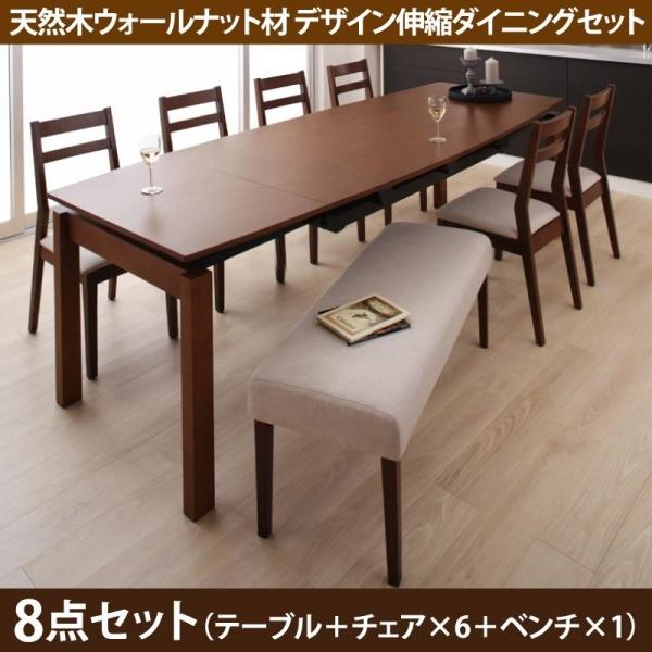 伸長テーブル 伸縮テーブル 北欧スタイル 天然木ウォールナット材 デザイン伸縮ダイニングセット Kante カンテ 8点セット(テーブル+チェア6脚+ベンチ1脚) W140-240ダイニングセット 伸長テーブル 伸長式 伸縮 食卓 椅子 ベンチ