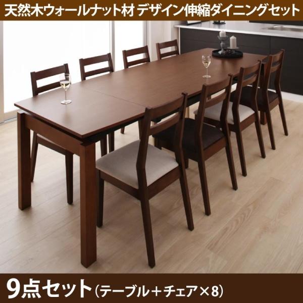 伸長テーブル 伸縮テーブル 北欧スタイル 天然木ウォールナット材 デザイン伸縮ダイニングセット Kante カンテ 9点セット(テーブル+チェア8脚) W140-240ダイニングセット 伸長テーブル 伸長式 伸縮 食卓 椅子 ベンチ