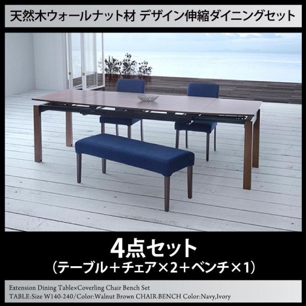 伸長テーブル 伸縮テーブル 北欧スタイル 天然木ウォールナット材 デザイン伸縮ダイニングセット WALSTER ウォルスター 4点セット(テーブル+チェア2脚+ベンチ1脚) W140-240ダイニングセット 伸長テーブル 伸長式 伸縮 食卓 椅子 ベンチ