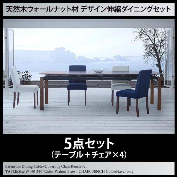 伸長テーブル 伸縮テーブル 北欧スタイル 天然木ウォールナット材 デザイン伸縮ダイニングセット WALSTER ウォルスター 5点セット(テーブル+チェア4脚) W140-240ダイニングセット 伸長テーブル 伸長式 伸縮 食卓 椅子 ベンチ