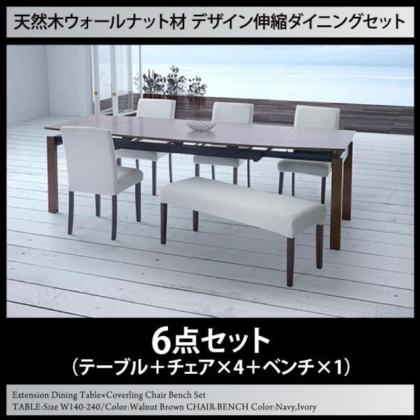 伸長テーブル 伸縮テーブル 北欧スタイル 天然木ウォールナット材 デザイン伸縮ダイニングセット WALSTER ウォルスター 6点セット(テーブル+チェア4脚+ベンチ1脚) W140-240ダイニングセット 伸長テーブル 伸長式 伸縮 食卓 椅子 ベンチ