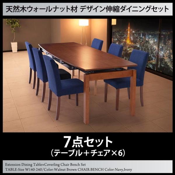 伸長テーブル 伸縮テーブル 北欧スタイル 天然木ウォールナット材 デザイン伸縮ダイニングセット WALSTER ウォルスター 7点セット(テーブル+チェア6脚) W140-240ダイニングセット 伸長テーブル 伸長式 伸縮 食卓 椅子 ベンチ