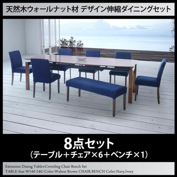 伸長テーブル 伸縮テーブル 北欧スタイル 天然木ウォールナット材 デザイン伸縮ダイニングセット WALSTER ウォルスター 8点セット(テーブル+チェア6脚+ベンチ1脚) W140-240ダイニングセット 伸長テーブル 伸長式 伸縮 食卓 椅子 ベンチ