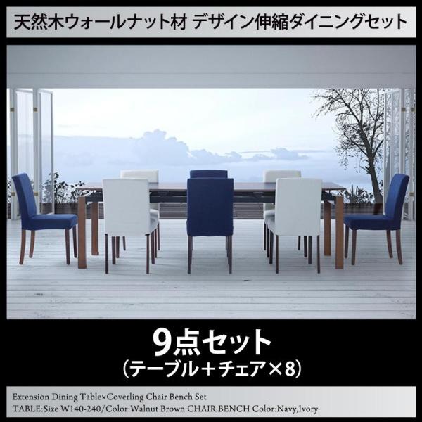 伸長テーブル 伸縮テーブル 北欧スタイル 天然木ウォールナット材 デザイン伸縮ダイニングセット WALSTER ウォルスター 9点セット(テーブル+チェア8脚) W140-240ダイニングセット 伸長テーブル 伸長式 伸縮 食卓 椅子 ベンチ