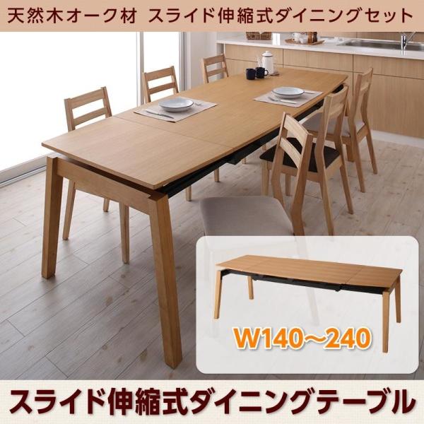 伸長テーブル 伸縮テーブル 北欧スタイル 天然木オーク材 スライド伸縮式ダイニングセット TRACY トレーシー ダイニングテーブル W140-240テーブル単品 ダイニング 伸長テーブル 伸長式 伸縮 食卓 机 テーブル