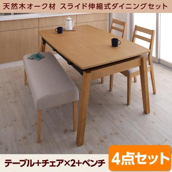 伸長テーブル 伸縮テーブル 北欧スタイル 天然木オーク材 スライド伸縮式ダイニングセット TRACY トレーシー 4点セット(テーブル+チェア2脚+ベンチ1脚) W140-240ダイニングセット 伸長テーブル 伸長式 伸縮 食卓 椅子 ベンチ
