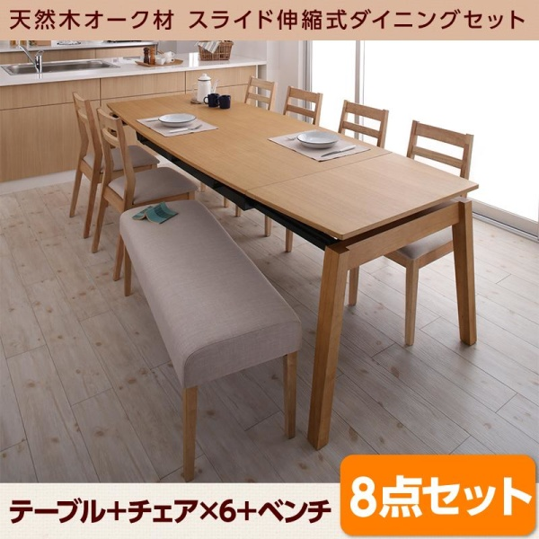 伸長テーブル 伸縮テーブル 北欧スタイル 天然木オーク材 スライド伸縮式ダイニングセット TRACY トレーシー 8点セット(テーブル+チェア6脚+ベンチ1脚) W140-240ダイニングセット 伸長テーブル 伸長式 伸縮 食卓 椅子 ベンチ