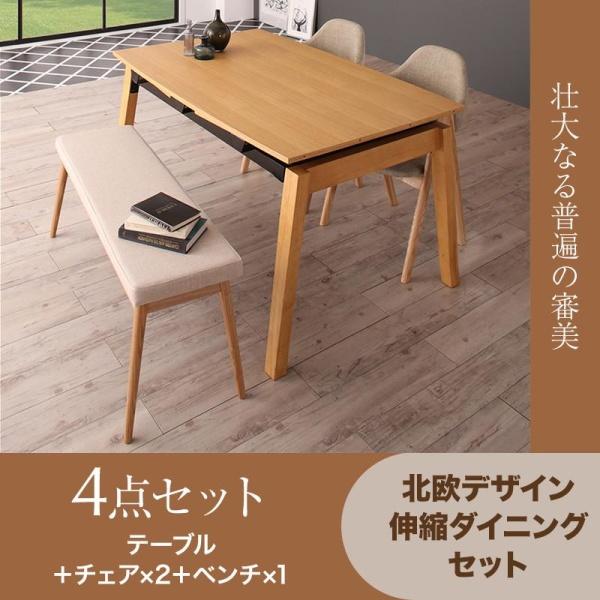 伸長テーブル 伸縮テーブル 北欧スタイル 天然木オーク材 スライド伸縮式ダイニングセット MALIA マリア 4点セット(テーブル+チェア2脚+ベンチ1脚) W140-240ダイニングセット 伸長テーブル 伸長式 伸縮 食卓 椅子 ベンチ
