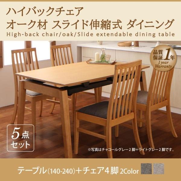 伸長テーブル 伸縮テーブル 北欧スタイル ハイバックチェア オーク材 スライド伸縮式ダイニング Libra ライブラ 5点セット(テーブル+チェア4脚) W140-240ダイニングセット 伸長テーブル 伸長式 伸縮 食卓 椅子 ベンチ