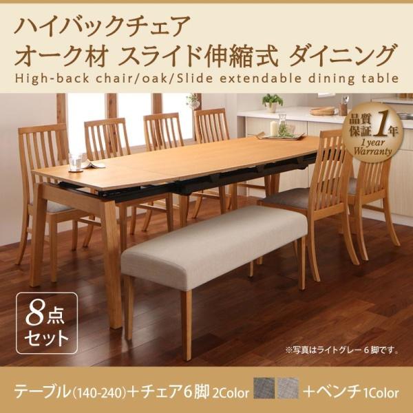 伸長テーブル 伸縮テーブル 北欧スタイル ハイバックチェア オーク材 スライド伸縮式ダイニング Libra ライブラ 8点セット(テーブル+チェア6脚+ベンチ1脚) W140-240ダイニングセット 伸長テーブル 伸長式 伸縮 食卓 椅子 ベンチ